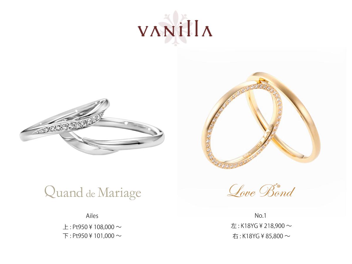 ヴァニラ広島店とヴァニラ福山本店の結婚指輪で20万円から30万円のマリッジリング