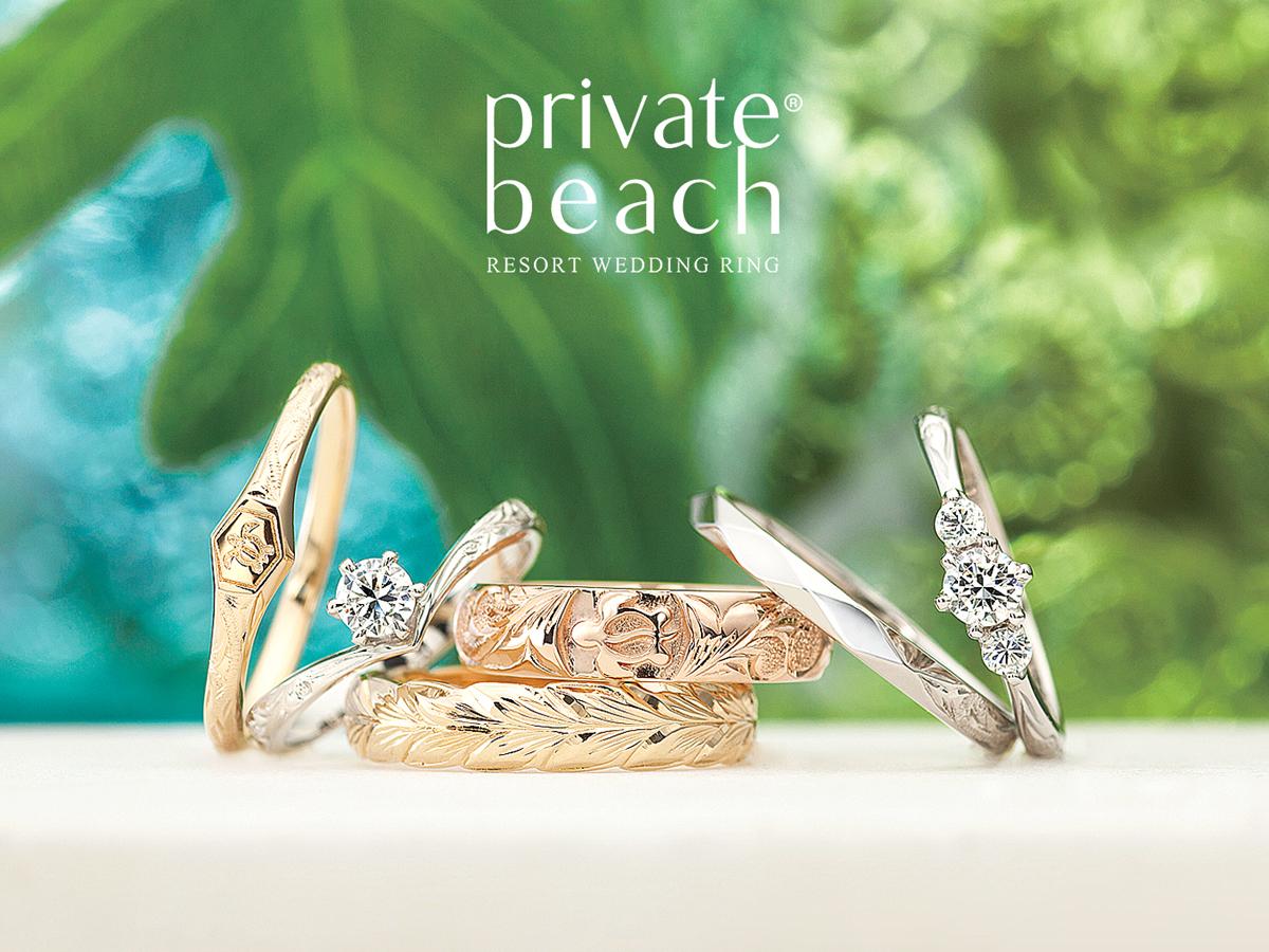ヴァニラ福山本店と広島店の婚約指輪と結婚指輪のハワイアンジュエリーブランドpraivatebeachプライベートビーチ