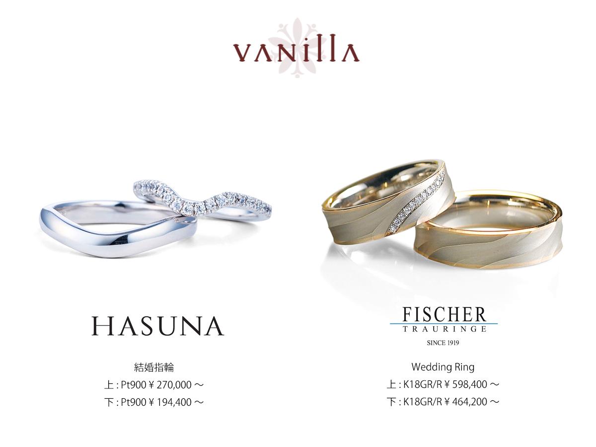 ヴァニラ広島店とヴァニラ福山本店の結婚指輪で40万円以上のマリッジリング