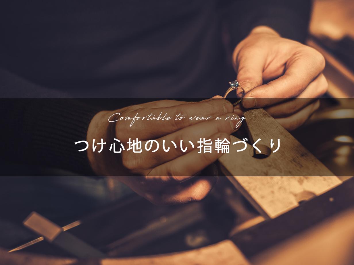 広島県広島市と広島県福山市にある中国エリア最大級のSELECTジュエリーショップヴァニラの職人であるクラフトマンが大切にするつけ心地のいい指輪づくり