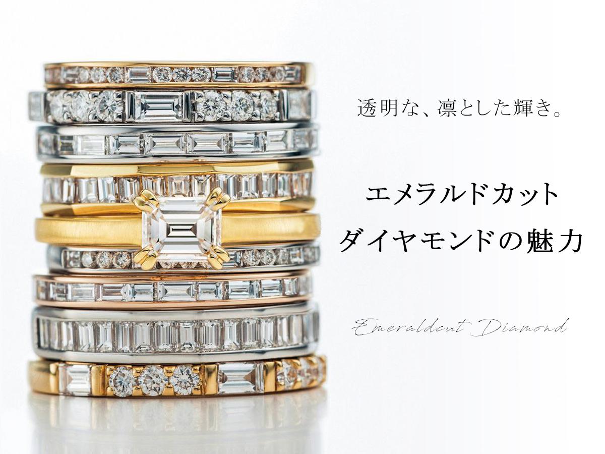 ヴァニラ福山本店とヴァニラ広島店のエメラルドカットダイヤモンド