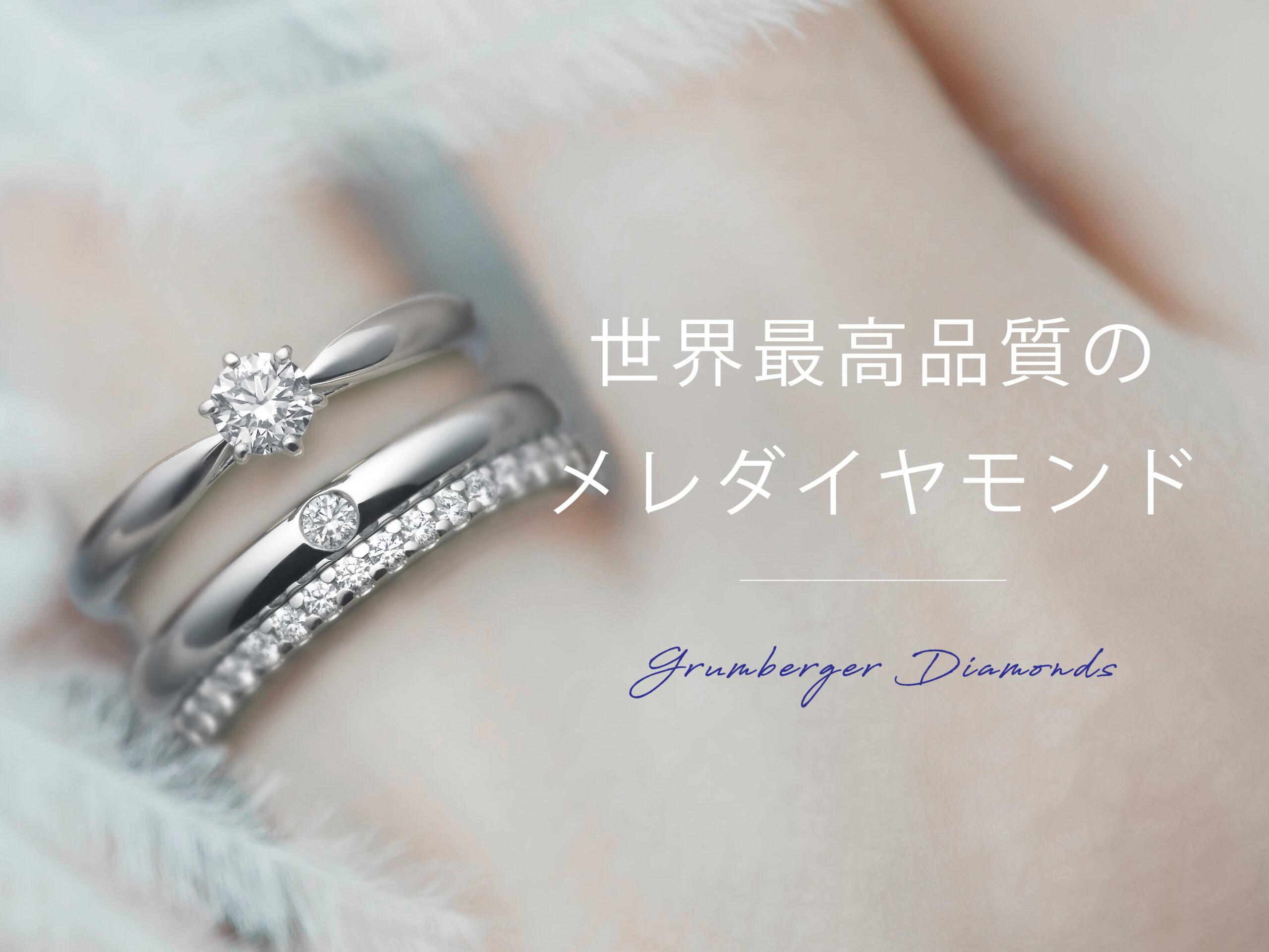 広島県広島市と広島県福山市にある中国エリア最大級のSELECTジュエリーショップヴァニラがこだわる世界最高品質のメレダイヤモンド