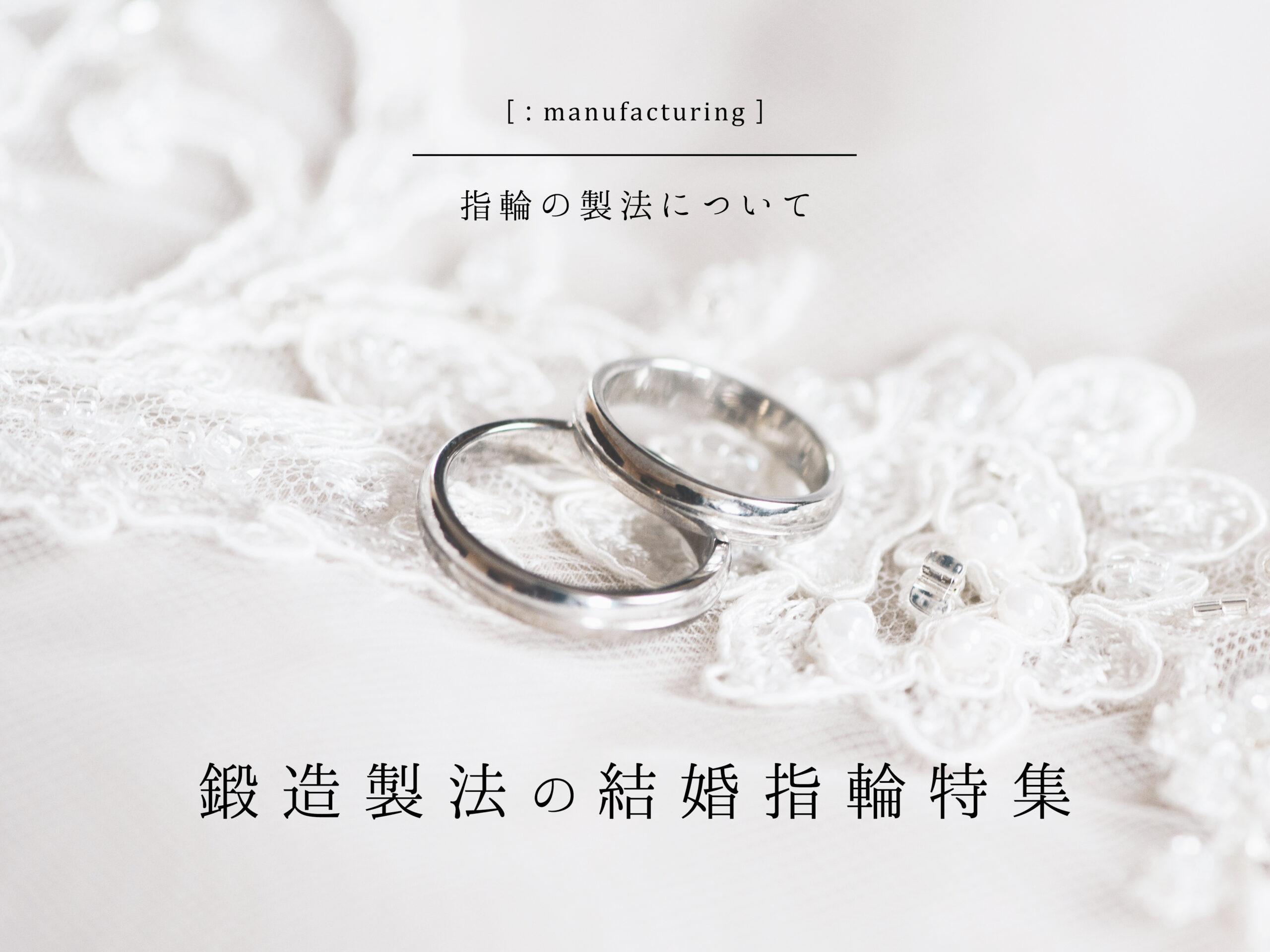 広島県広島市と広島県福山市のブライダル専門セレクトジュエリーショップヴァニラでお取り扱いする鍛造製法の結婚指輪特集