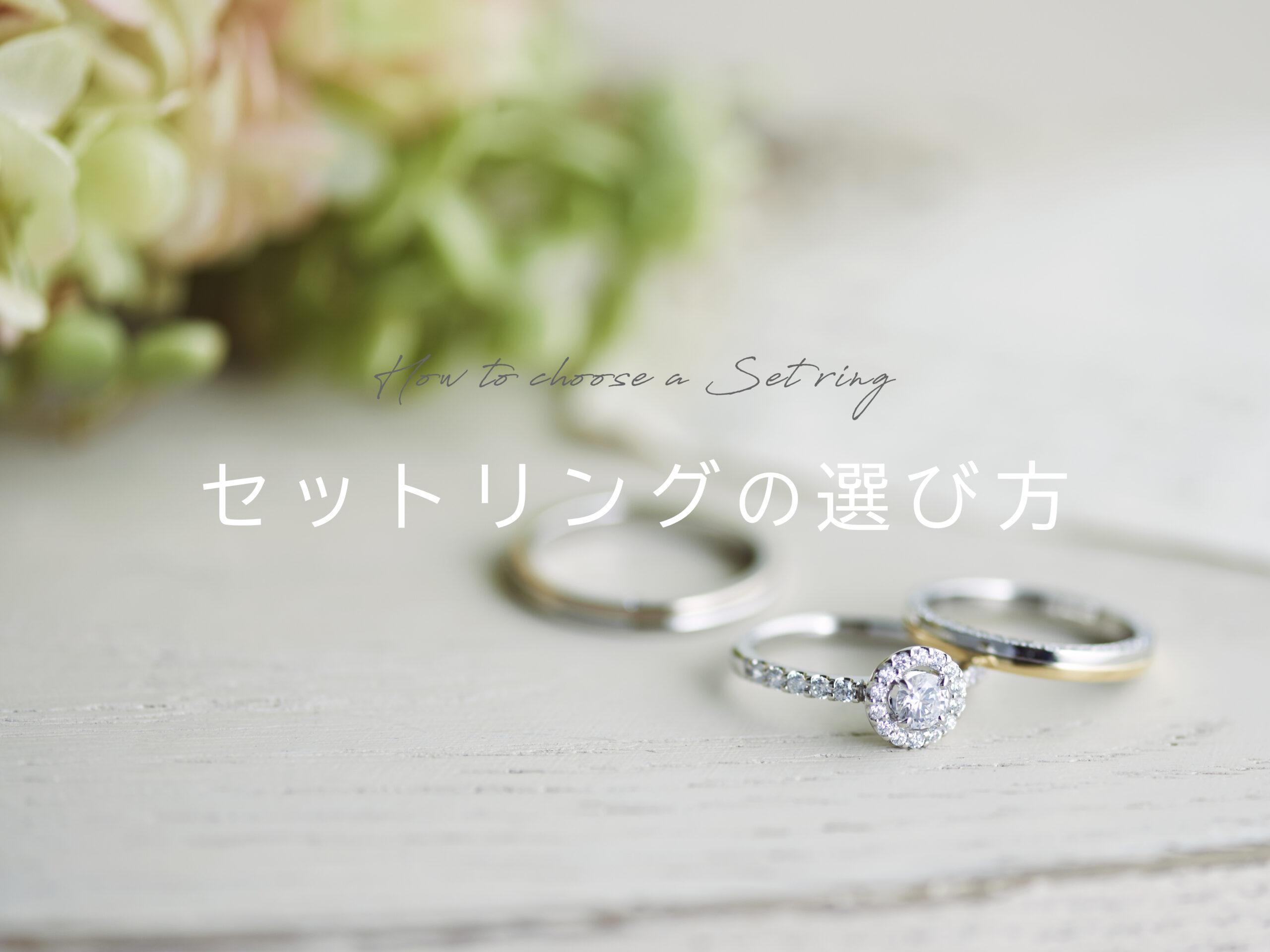 広島県広島市と広島県福山市の中国地方最大級のブライダルジュエリー専門セレクトショップヴァニラの婚約指輪と結婚指輪のセットリングの選び方