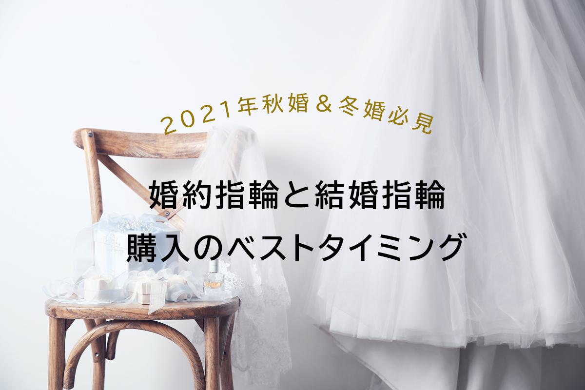 2021年秋婚&冬婚必見婚約指輪と結婚指輪購入のベストタイミング