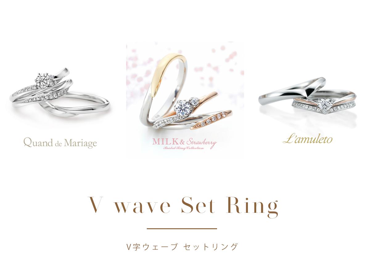 広島県広島市と広島県福山市の中国地方最大級のブライダルジュエリー専門店ヴァニラのV字ウェーブの婚約指輪と結婚指輪のセットリング
