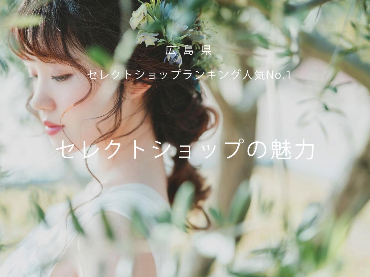 広島県で人気のセレクトショップランキング1位のブライダルジュエリー専門セレクトショップヴァニラ