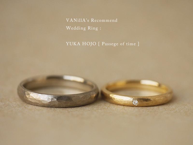 広島県広島広島市福山福山市のVANillAヴァニラの結婚指輪でマリッジリングのYUKAHOJOユカホウジョウのPassege of timeパッセージオブタイム