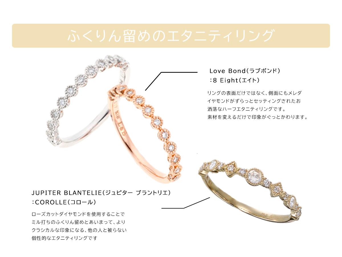 広島県広島市と広島県福山市にある中国エリア最大級の品揃えを誇るVANillA・ヴァニラ・バニラの婚約指輪と結婚指輪のお洒落なエタニティリング