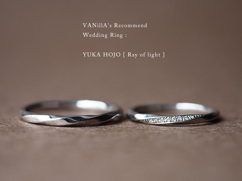 広島県広島広島市福山福山市のVANillAヴァニラの結婚指輪でマリッジリングのYUKAHOJOユカホウジョウのRay of lightレイオブライト