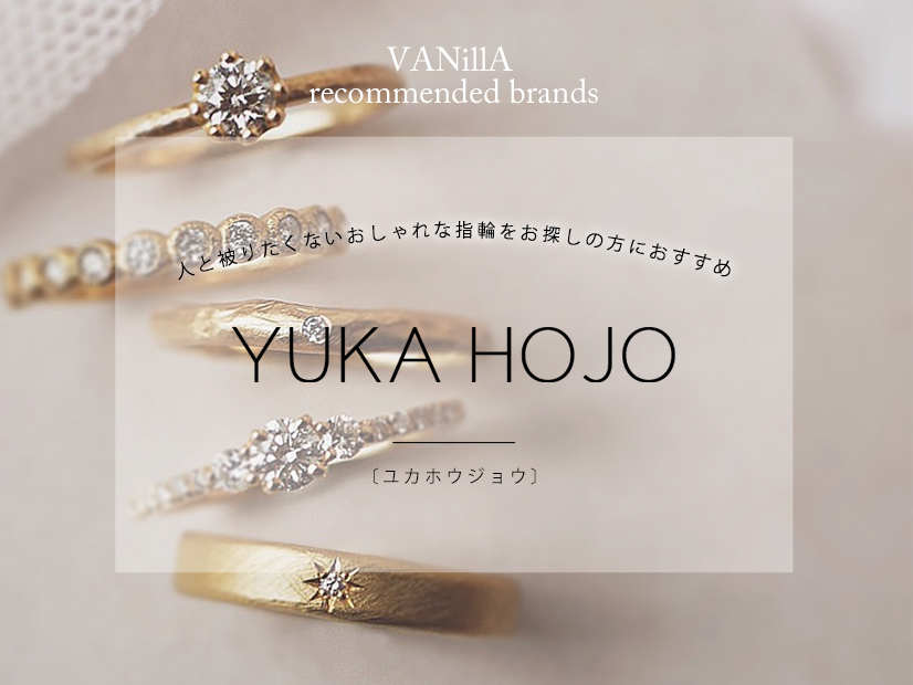 広島県広島市と広島県福山市にある中国エリア最大級の品揃えを誇るVANillA・ヴァニラ・バニラがおすすめするYUKAHOJOユカホウジョウの婚約指輪と結婚指輪