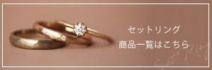 広島県広島広島市福山福山市のVANillAヴァニラの婚約指輪でエンゲージリングのセットリング一覧