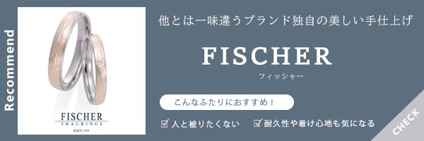 広島県広島市と福山市のヴァニラがおすすめする婚約指輪と結婚指輪のブランドFISCHERフィッシャー