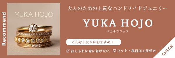 広島県広島市と福山市のヴァニラがおすすめする婚約指輪と結婚指輪のブランドYUKA HOJOユカホウジョウ