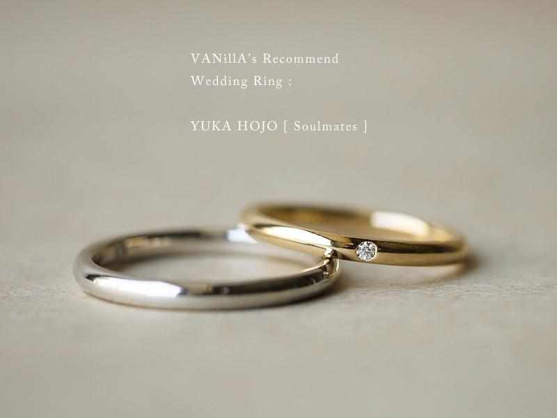 広島県広島広島市福山福山市のVANillAヴァニラの結婚指輪でマリッジリングのYUKAHOJOユカホウジョウのソウルメイト