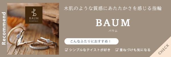 広島県広島市と福山市のヴァニラがおすすめする婚約指輪と結婚指輪のブランドBAUMバウム