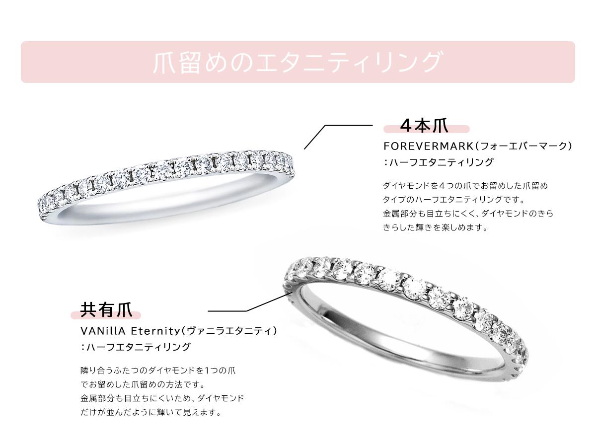 広島県広島市と広島県福山市にある中国エリア最大級の品揃えを誇るVANillA・ヴァニラ・バニラの婚約指輪と結婚指輪の爪留めのエタニティリング