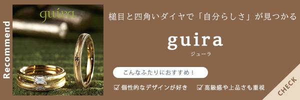 広島県広島市と福山市のヴァニラがおすすめする婚約指輪と結婚指輪のブランドguiraジューラ