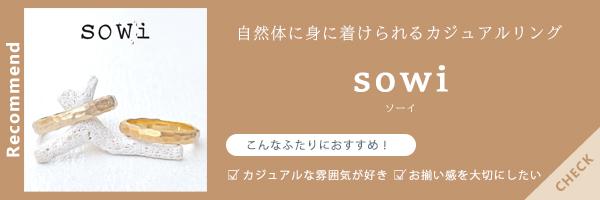 広島県広島市と福山市のヴァニラがおすすめする婚約指輪と結婚指輪のブランドsowiソーイ