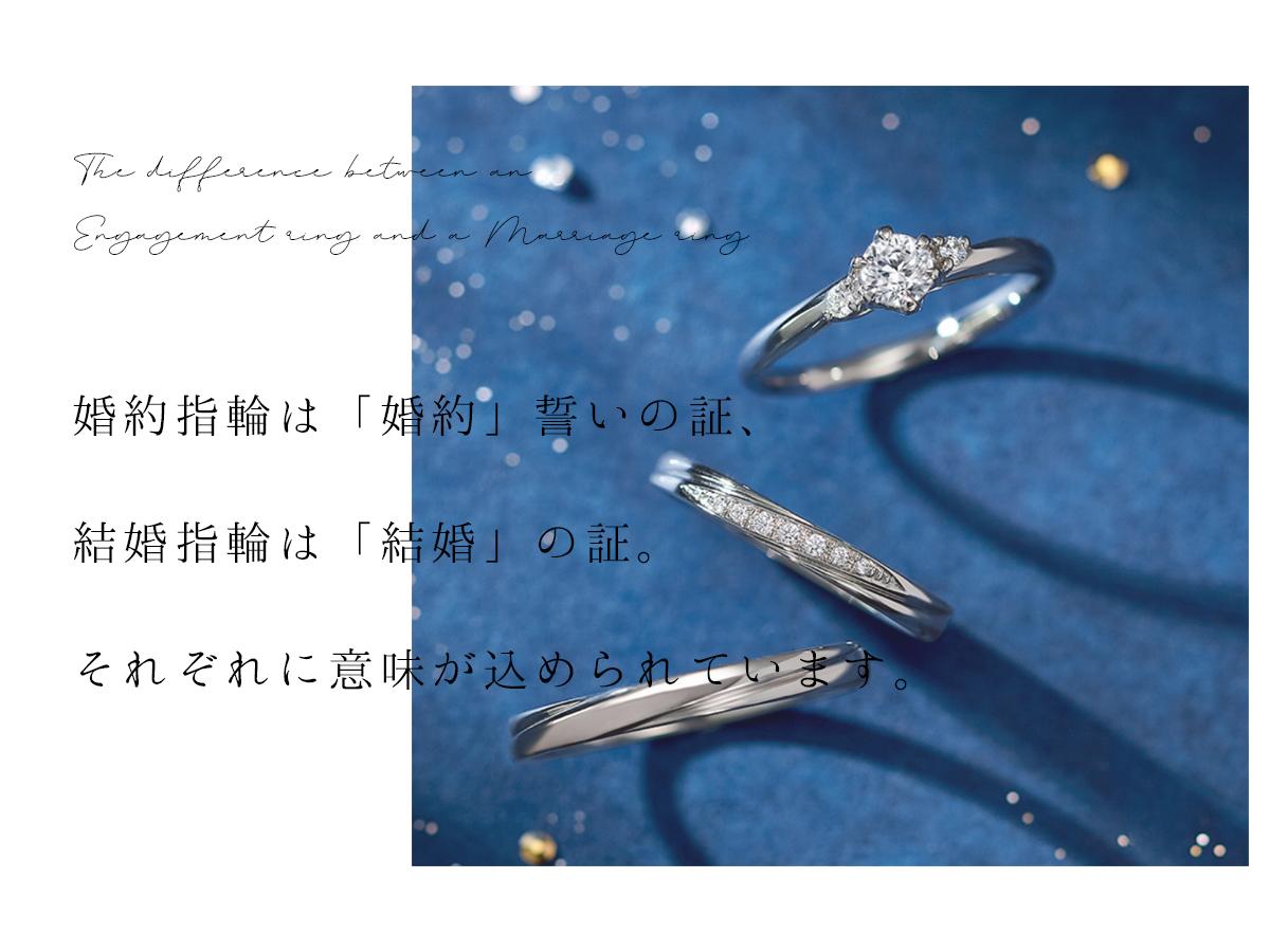 広島県で中国地方最大級の品揃えを誇るヴァニラの婚約指輪と結婚指輪の違いについて