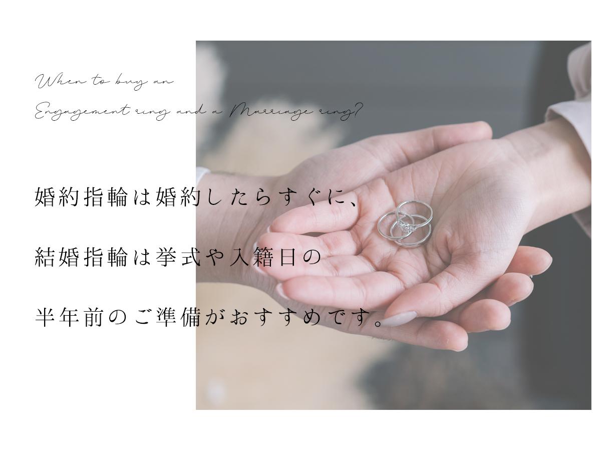 広島県で中国地方最大級の品揃えを誇るヴァニラの婚約指輪と結婚指輪のおすすめの購入のタイミング