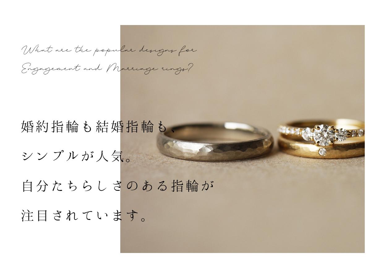 広島県で中国地方最大級の品揃えを誇るヴァニラのシンプルでもおふたりらしい婚約指輪と結婚指輪