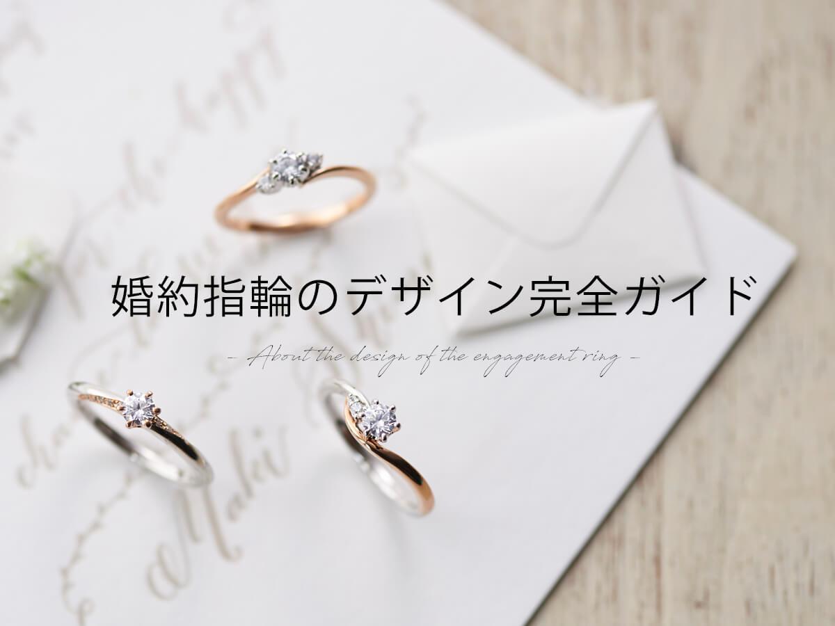 広島県広島広島市福山福山市のVANillAヴァニラの婚約指輪でエンゲージリングのデザイン完全ガイド
