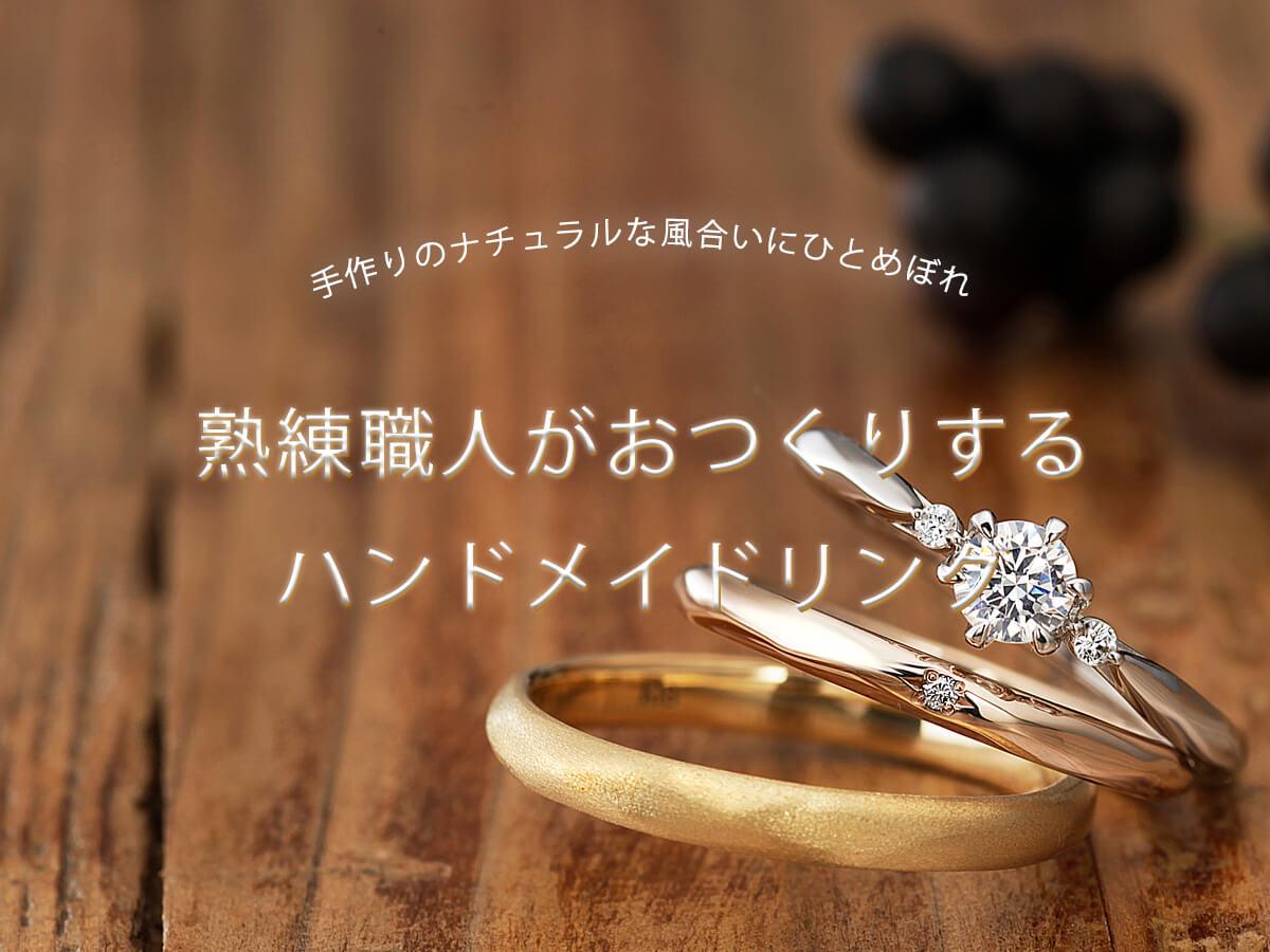 手作りのカジュアルな風合いにひとめぼれ!熟練職人がおつくりするハンドメイドの婚約指輪と結婚指輪