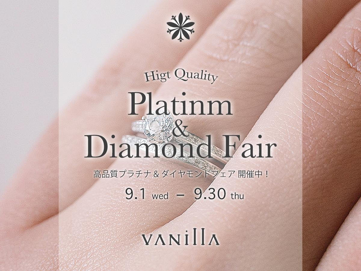 広島県広島広島市福山福山市のVANillAヴァニラの婚約指輪エンゲージリングと結婚指輪マリッジリングの高品質プラチナダイヤモンドフェア