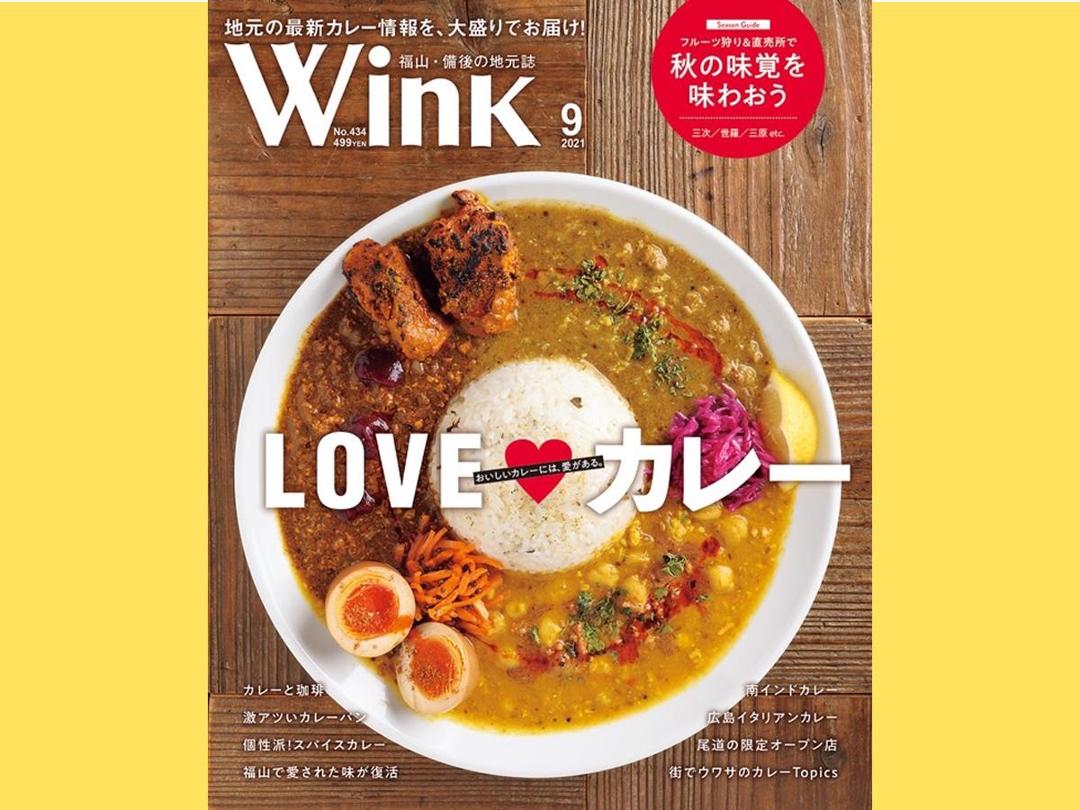 広島県福山市のセレクトジュエリーショップヴァニラがWink福山・備後版9月号にけいさいされました