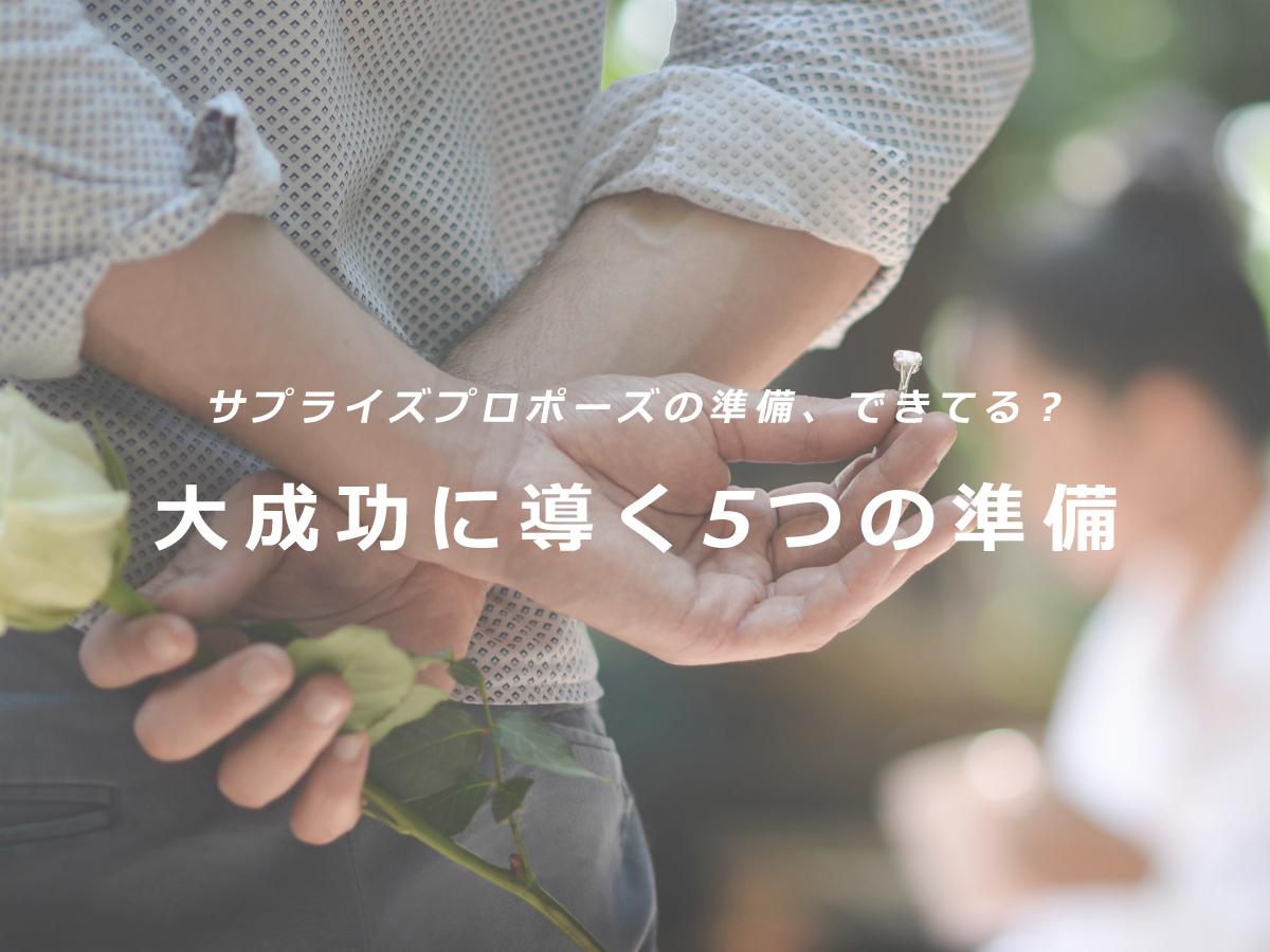 広島で最大の婚約指輪が揃う広島県広島市と広島県福山市のセレクトジュエリーショップヴァニラのサプライズプロポーズについて