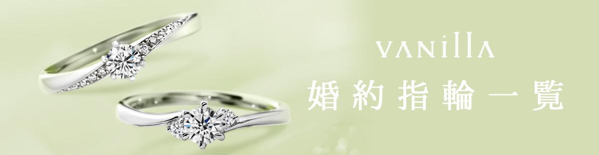 広島県の中国エリア最大級の品揃えの品揃えを誇るセレクトジュエリーショップヴァニラの婚約指輪一覧
