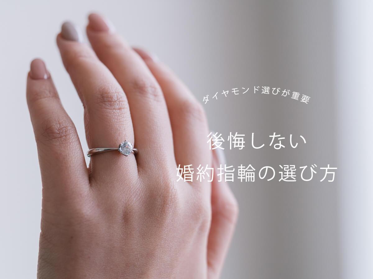 広島県広島市と広島県福山市にある中国エリア最大級の品揃えを誇るVANillA・ヴァニラ・バニラが後悔しない婚約指輪の選び方を紹介します