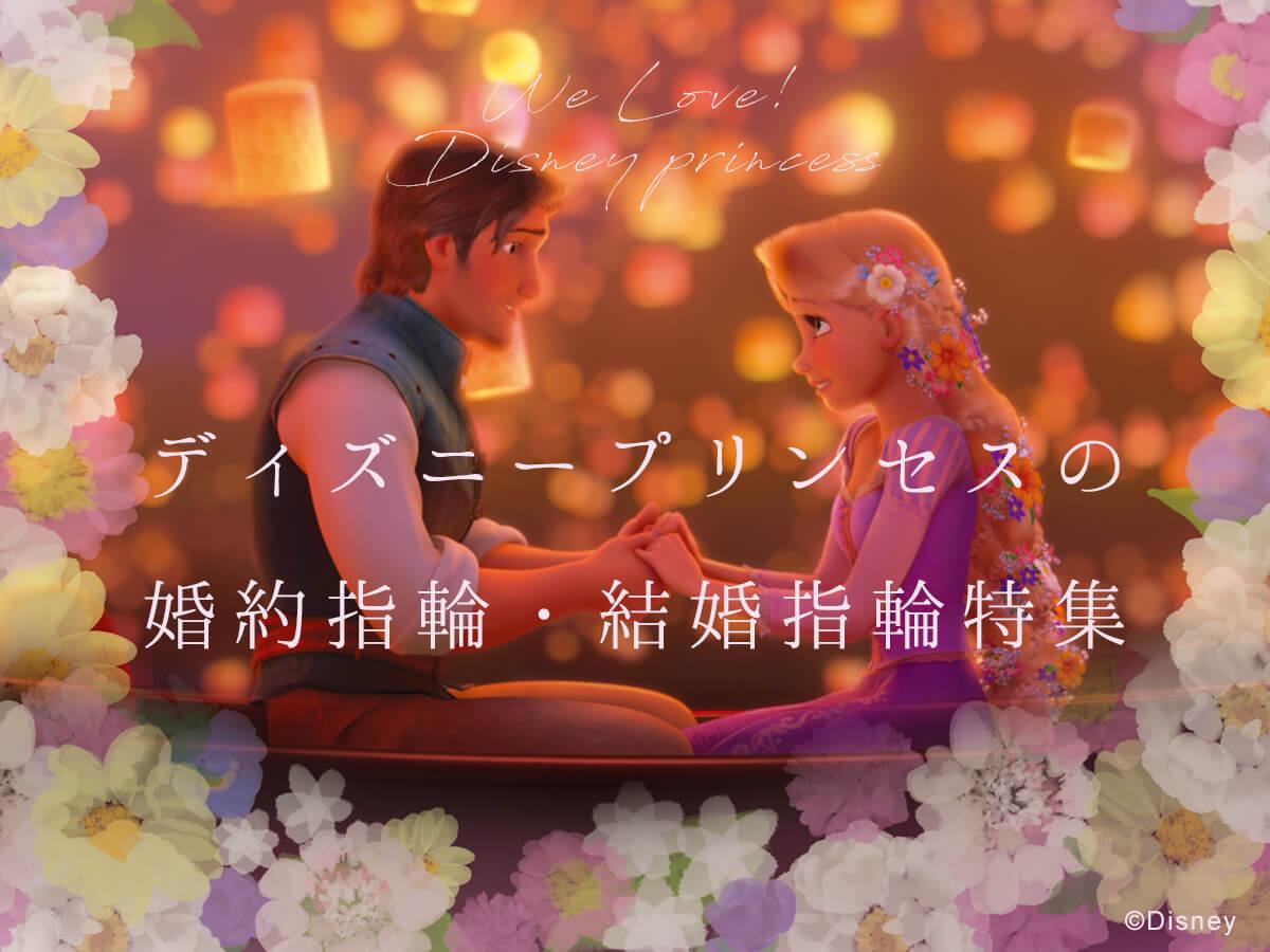 ヴァニラのDisney PRINCESS ディズニー プリンセス特集