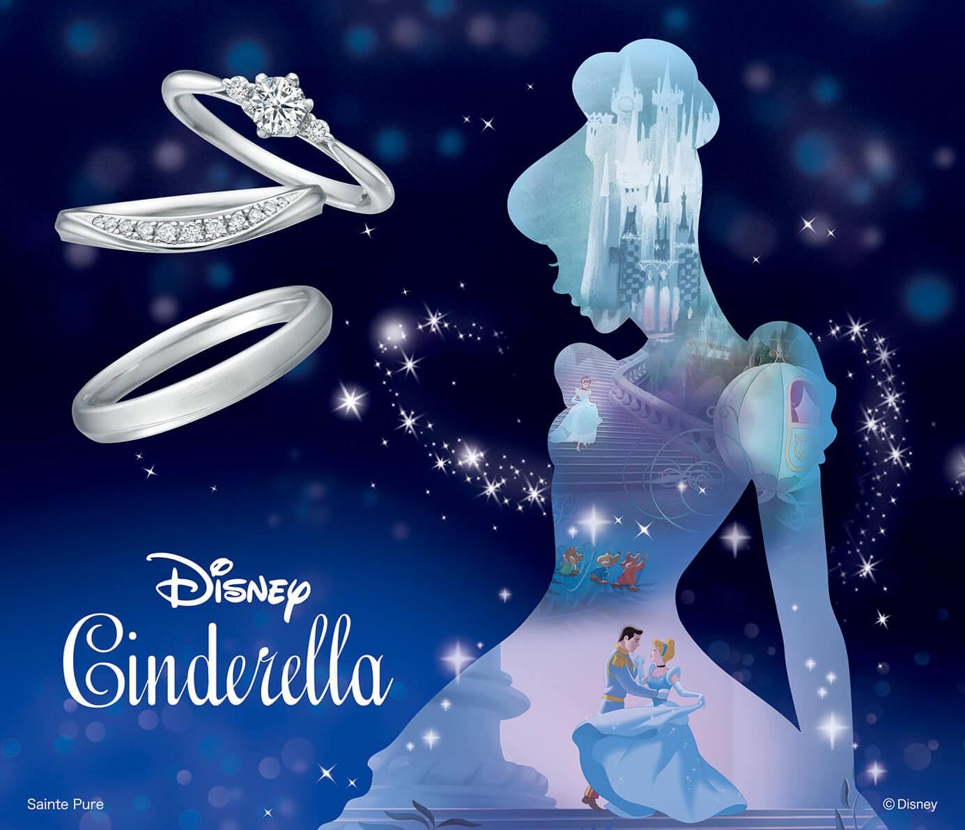 Disneyシンデレラ2022の婚約指輪エンゲージリングと結婚指輪マリッジリングのYouremyPrincessユーアーマイプリンセス
