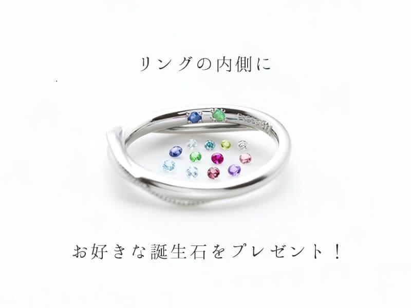 広島県広島広島市福山福山市のVANillAヴァニラの婚約指輪エンゲージリングと結婚指輪マリッジリングに誕生石セッティングインサイドストーンプレゼント