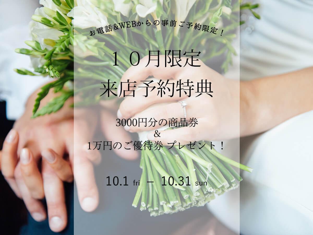 広島県広島広島市福山福山市のVANillAヴァニラの婚約指輪エンゲージリングと結婚指輪マリッジリングの2021年10月の来店予約特典