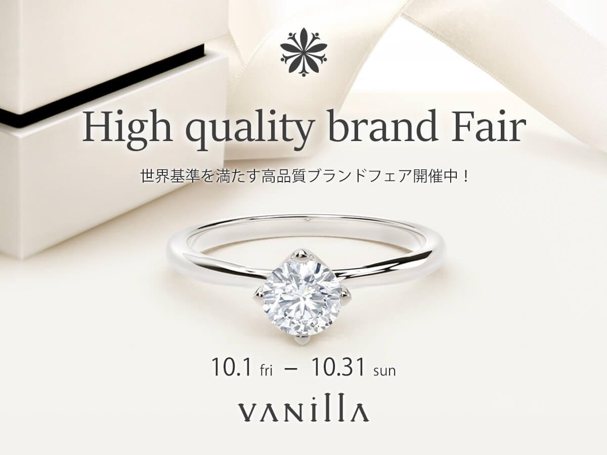 広島県広島広島市福山福山市のVANillAヴァニラの婚約指輪エンゲージリングと結婚指輪マリッジリングの世界基準を満たす高品質ブランドフェア