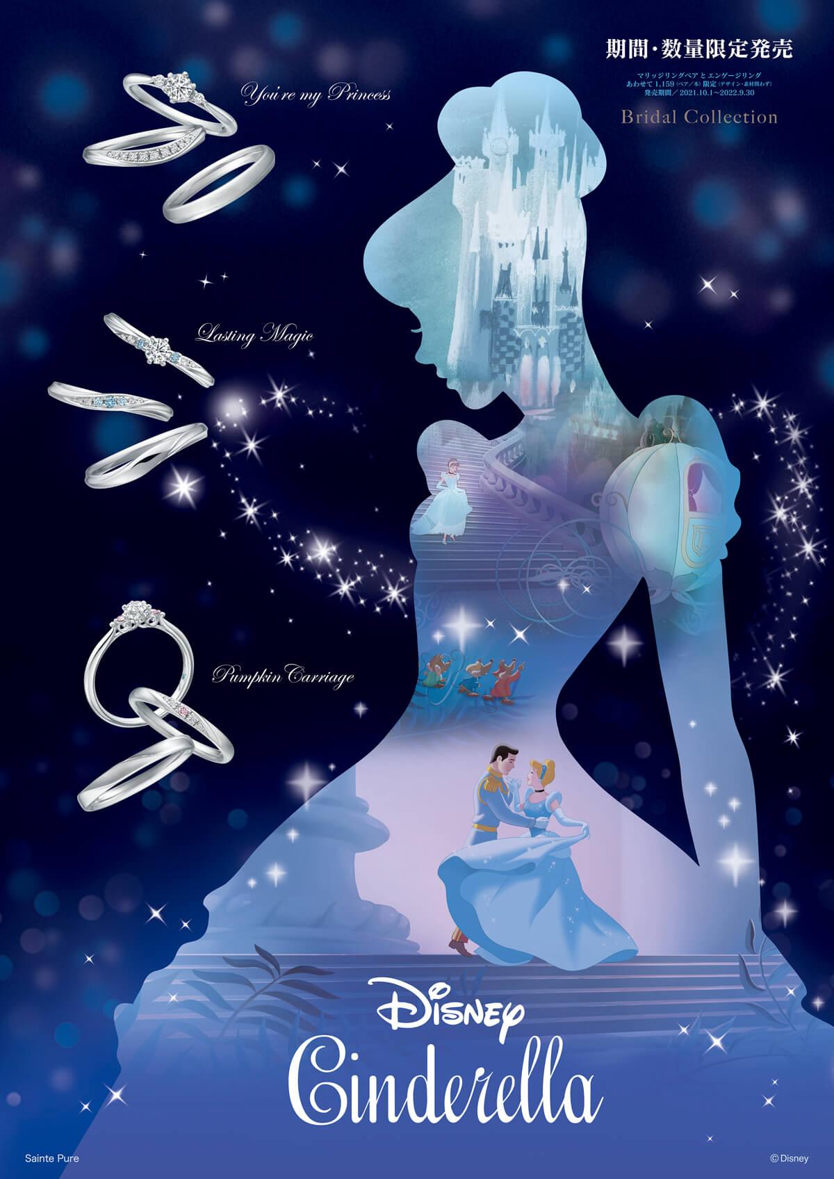 Disneyシンデレラ2022の婚約指輪エンゲージリングと結婚指輪マリッジリング